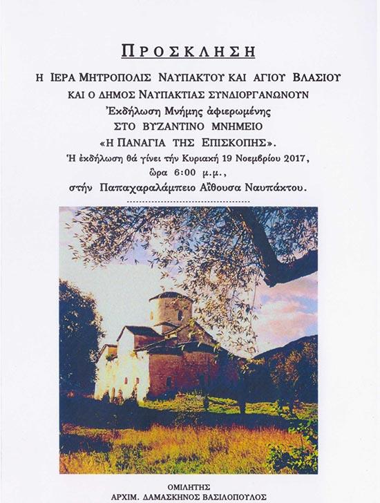 ekdilosi-mnimis-panagia-episkopis (1)