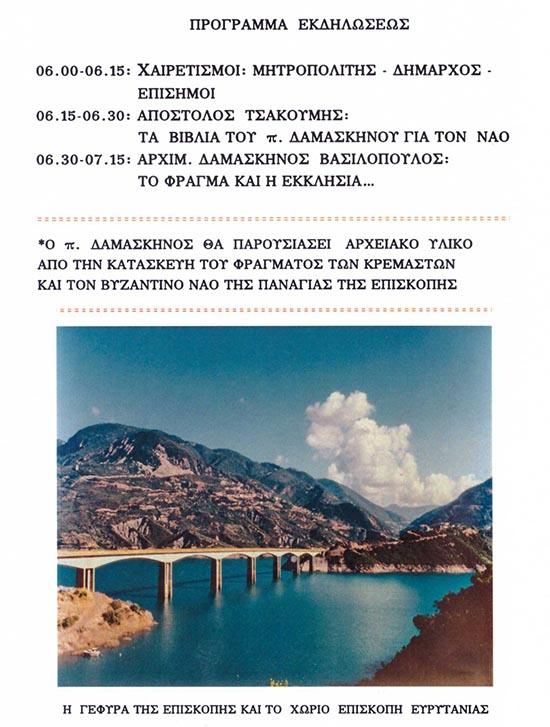 ekdilosi-mnimis-panagia-episkopis (4)