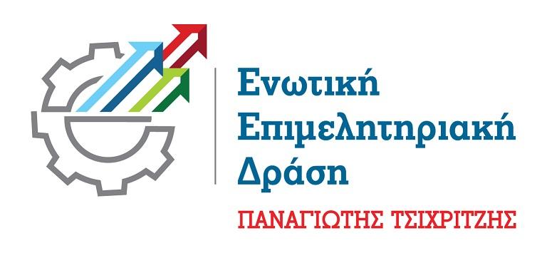 enotiki_epimelitiriaki_drasi