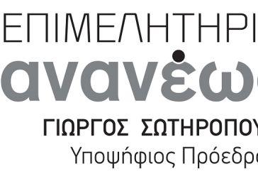 Επιμελητηριακή Ανανέωση: συνάντηση-συζήτηση όλων των υποψηφίων του συνδυασμού