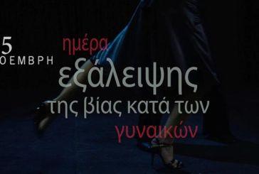 Διήμερο δράσεων στη Δυτική Ελλάδα για την εξάλειψη της βίας κατά των γυναικών