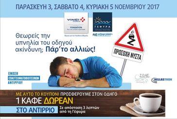 Καμπάνια κατά της υπνηλίας: Η Γέφυρα κερνάει καφέ στο Αντίρριο το τριήμερο 3-5 Νοεμβρίου