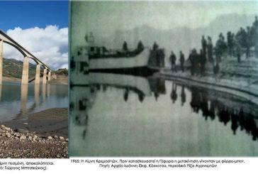 Λίμνη Κρεμαστών. Εικόνες στάθμης του 1965 που θυμίζει 2017