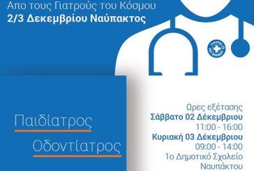 Στη Ναύπακτο 2 & 3 Δεκεμβρίου κλιμάκιο των Γιατρών του Κόσμου