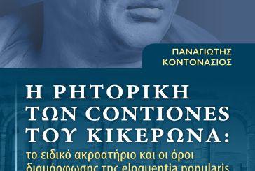 """Παρουσιάζεται στο Αγρίνιο το βιβλίο του Π.Κοντονάσιου για τη «ρητορική των δημηγοριών του Κικέρωνα"""""""