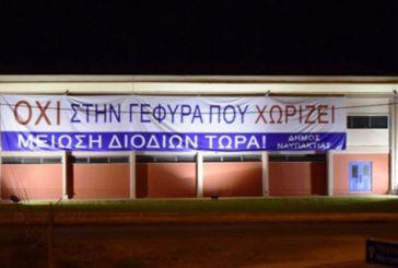 """Δήμος Ναυπακτίας: «Να μην κατέβει το πανό για τη γέφυρα σήμερα στο κλειστό του Αντιρρίου"""""""