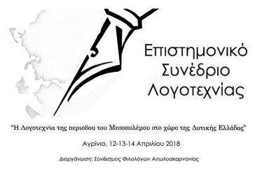 Συνεχίζεται η υποβολή εργασιών για το Συνέδριο Λογοτεχνίας στο Αγρίνιο