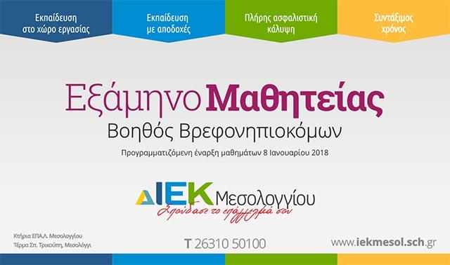 mathiteia-diek-mesologgiou