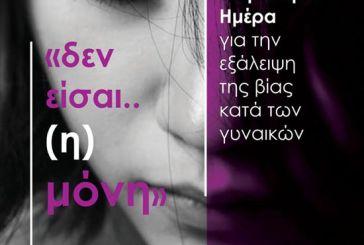 Πρωτοβουλία ενημέρωσης από τον Δήμο Μεσολογγίου για την εξάλειψη της Βίας κατά των Γυναικών