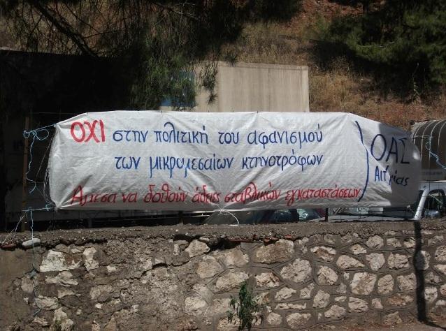Eρώτηση βουλευτών ΚΚΕ για ελλείψεις σε προσωπικό και εξοπλισμό στο Δασαρχείο Αμφιλοχίας