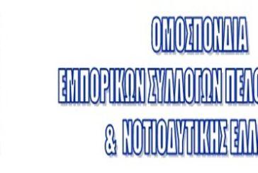 Ψήφισμα της Ομοσπονδίας Εμπορικών Συλλόγων Πελοποννήσου και Νοτιοδυτικής Ελλάδος για τις μέδουσες