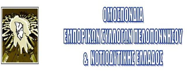 omospondia-emporoi-peloponnisos-ndellada