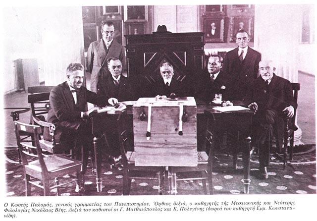 Φωτογραφία που ψηφιοποιήθηκε στο πλαίσιο του έργου και απεικονίζει τον Γενικό Γραμματέα του Πανεπιστημίου Αθηνών Κωστής Παλαμάς (καθιστός στη μέση), όρθιο δεξιά του τον Καθηγητή Ν. Βέη και καθιστούς τους Γ. Ματθαιόπουλο και Κ. Πολυγένη.