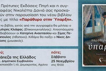 «Παράθυρο στην Ύπαρξη»: παρουσιάζεται στο Αγρίνιο το βιβλίο της Νικολέττας Δανιά