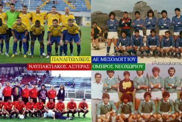 Οι ποδοσφαιρικές ομάδες της Αιτωλοακαρνανίας με τις περισσότερες συμμετοχές σε εθνικές κατηγορίες