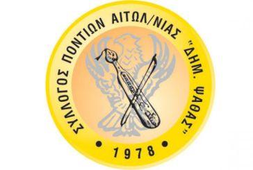 Ετήσια γενική συνέλευση και κοπή πίτας στις 20 Ιανουαρίου για τον Σύλλογο Ποντίων Αιτωλοακαρνανίας