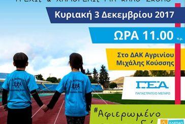 2οι Παιδικοί Αγώνες Στίβου για καλό σκοπό στο Αγρίνιο