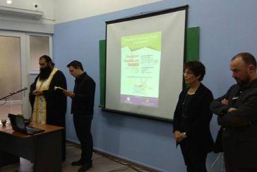 Τριήμερο εκπαιδευτικό σεμινάριο στο Μεσολόγγι για τον αυτισμό και τις διαταραχές επικοινωνίας