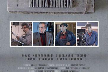 Στην ΕΡΤ2 απόψε  ταινία του βραβευμένου σκηνοθέτη Ανδρέα Σιαδήμα από το Θέρμο (video)