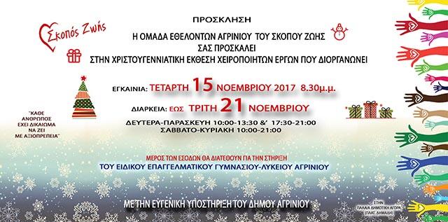 skopos-zois (1)