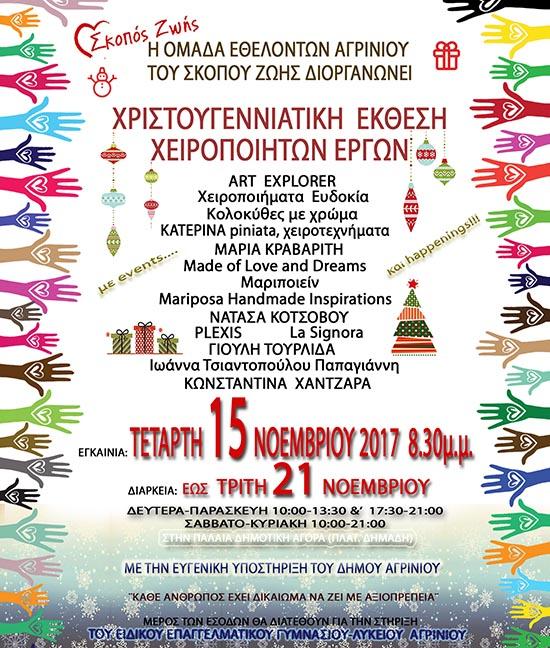 skopos-zois (2)