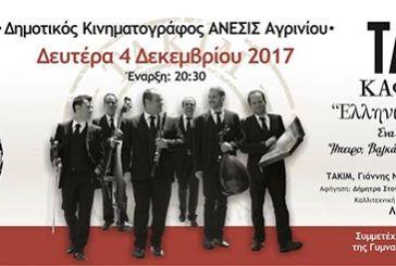 Μεγάλη μουσική παράσταση με τους ΤΑΚΙΜ στο Αγρίνιο