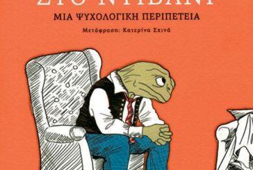 """Παρουσίαση βιβλίου στο Αγρίνιο: """"Ο Βάτραχος στο ντιβάνι"""""""