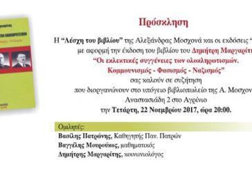 Παρουσίαση βιβλίου στο Αγρίνιο για τις «εκλεκτικές συγγένειες των ολοκληρωτισμών»