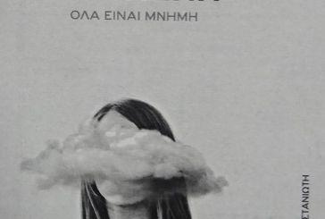 Παρουσίαση βιβλίου στο Νεοχώρι: «Φωτεινή – Όλα είναι μνήμη»