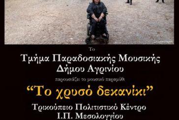 Μουσικοθεατρικό παραμύθι  στο Μεσολόγγι  από το Τμήμα Παραδοσιακής Μουσικής του Δήμου Αγρινίου