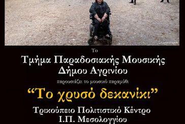 Μουσικοθεατρικό παραμύθι «Το Χρυσό Δεκανίκι»  στο Μεσολόγγι