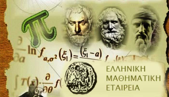Ελληνική-Μαθηματική-Εταιρεία