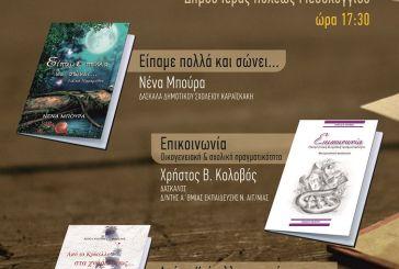 Παρουσίαση στο Μεσολόγγι τριών βιβλίων με συγγραφείς εκπαιδευτικούς
