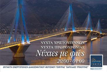Φωταγώγηση της Γέφυρας τις νύχτες Χριστουγέννων & Πρωτοχρονιάς