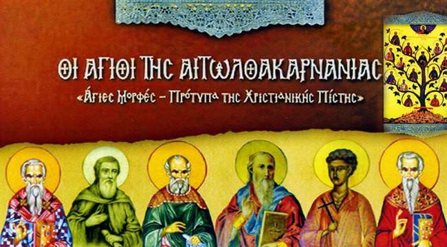 Οι Άγιοι της Αιτωλοακαρνανίας