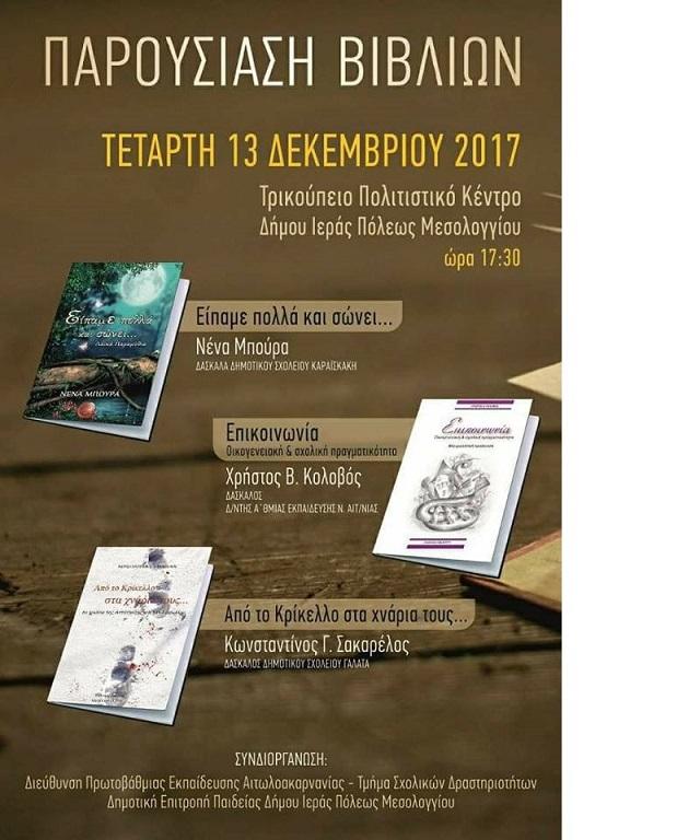 Παρουσίαση στο Μεσολόγγι βιβλίων με συγγραφείς εκπαιδευτικούς