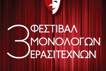 Αρχίζει την Τρίτη 26/12 το «3ο Φεστιβάλ Μονολόγων Ερασιτεχνών» στο Αγρίνιο