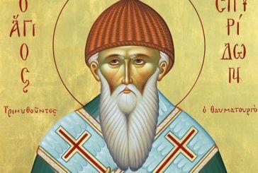 Άγιος Σπυρίδων: Ο βοσκός που έγινε άγιος και προστάτης της Κέρκυρας