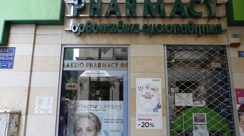 Τι έφερε στα φαρμακεία η γ' αξιολόγηση: Διευρυμένο ωράριο, υποχρεωτικές οι διανυκτερεύσεις