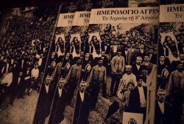 Ένα αλλιώτικο ημερολόγιο από το «Ανυπότακτο Αγρίνιο»
