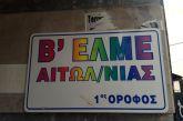 Β' ΕΛΜΕ: Καμιά συμμετοχή στις εκλογές – παρωδία για τα Υπηρεσιακά Συμβούλια