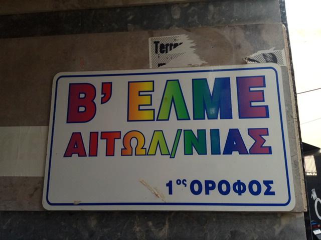 b-elme-aitoloakarnanias (2)