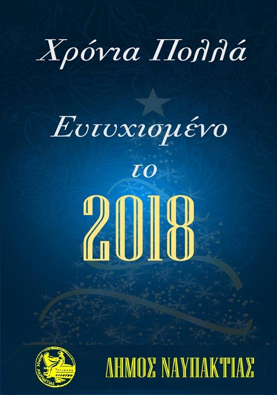christougenna-nafpaktos-programma-2017-2