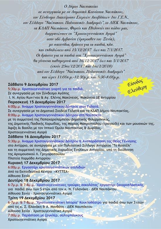 christougenna-nafpaktos-programma-2017-3