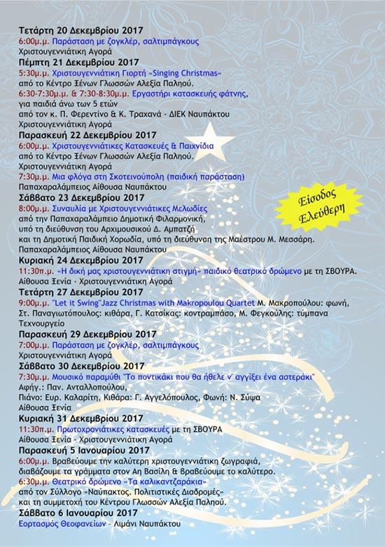 christougenna-nafpaktos-programma-2017-4