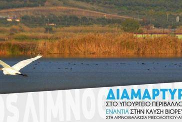 """Διαμαρτυρία στο Υπουργείο Περιβάλλοντος από την «Λιμνοθάλλαζα"""" για τα βιορευστά στις 20/12"""
