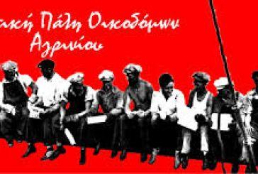 Κάλεσμα της «Εργατικής Πάλης Οικοδόμων» σε απεργιακή συγκέντρωση στο Αγρίνιο
