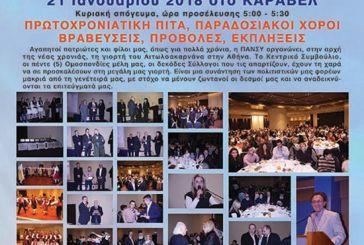 """""""Γιορτή του Αιτωλοακαρνάνα"""" στην Αθήνα την Κυριακή 21 Ιανουαρίου 2018"""