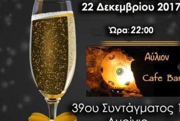 Γιορτινή βραδιά του Συνδέσμου Φιλολόγων Αιτωλοακαρνανίας στο Αγρίνιο