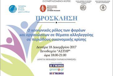 Κοινωνικός ρόλος των φορέων και των οργανώσεων Αλληλεγγύης  σε περιόδους κρίσης- Ενημερωτική εκδήλωση